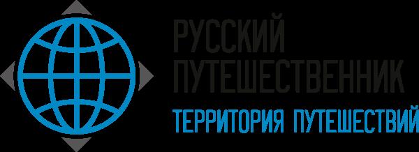 Фестиваль Русский путешественник
